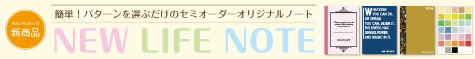 新生活応援キャンペーン!「NEW LIFE NOTE」