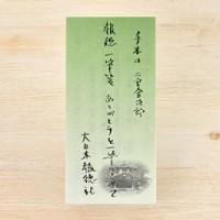 houtoku_image