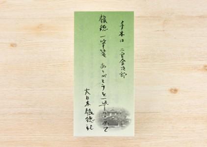 大日本報徳社様 『手本は二宮金次郎』