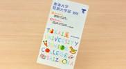 東海大学短期大学部[静岡]様 『イベント配布用』