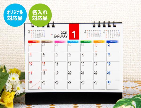 2021年B6卓上カレンダー