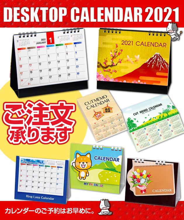2021年オリジナル卓上カレンダーのご注文承ります。