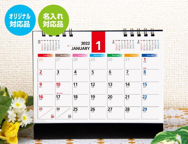 2022年B6卓上カレンダー