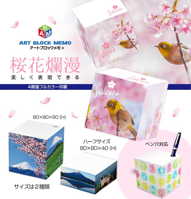 アートブロックメモ、色鮮やかにデザインを表現。記念品・販促品・贈答品など幅広く活躍。目につく存在感でアピール力抜群。