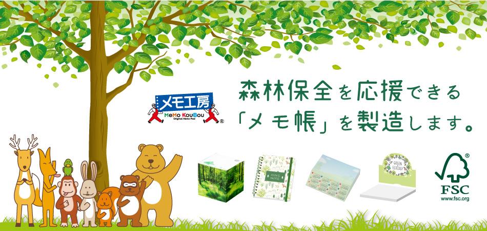 森林保全を応援できるメモ帳を製造します