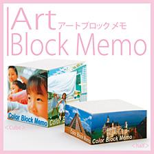 アートブロックメモ
