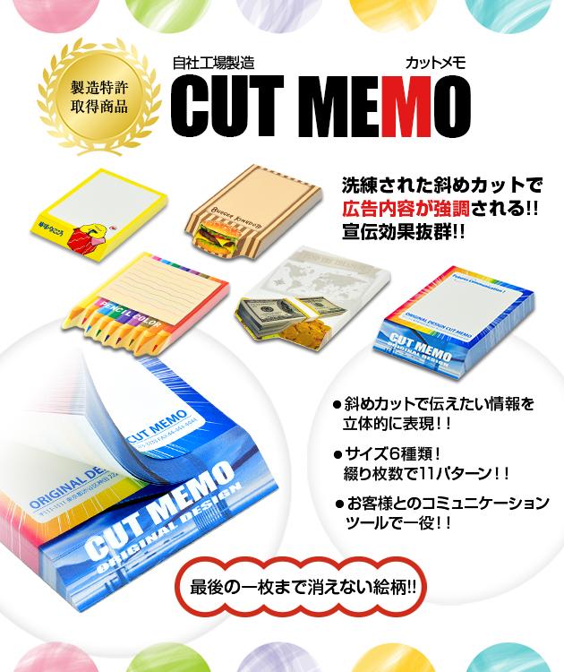 自社工場製造のカットメモ