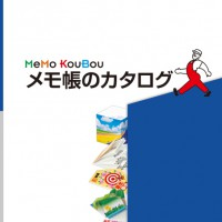 memo_catalog_vol4