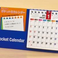 ポケット付き卓上カレンダー