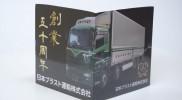 日本プラスト運輸株式会社様《創業50周年記念》