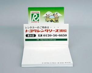 toyotarenthamamatsu_front