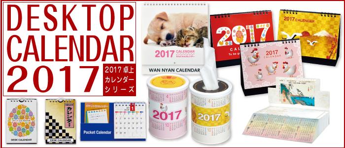 2017年卓上カレンダーシリーズ