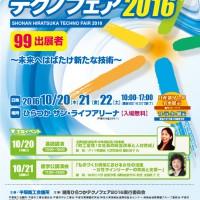 湘南ひらつかテクノフェア2016