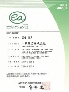 エコアクション21認証登録証