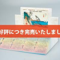 1-1_和風(横)_表紙付_完売御礼