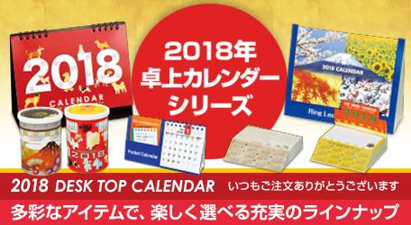calendar-2018-memo