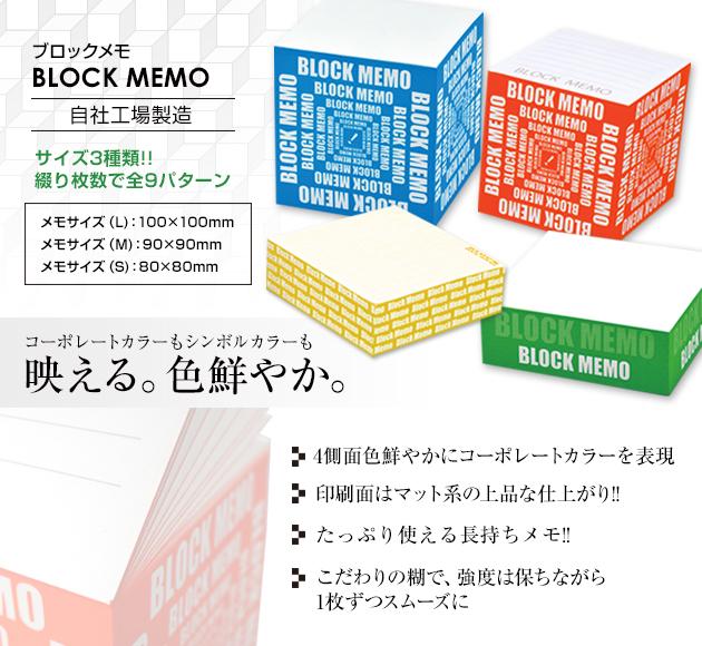ブロックメモ