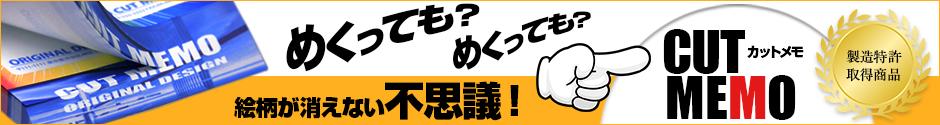 cut_memo_banner-940