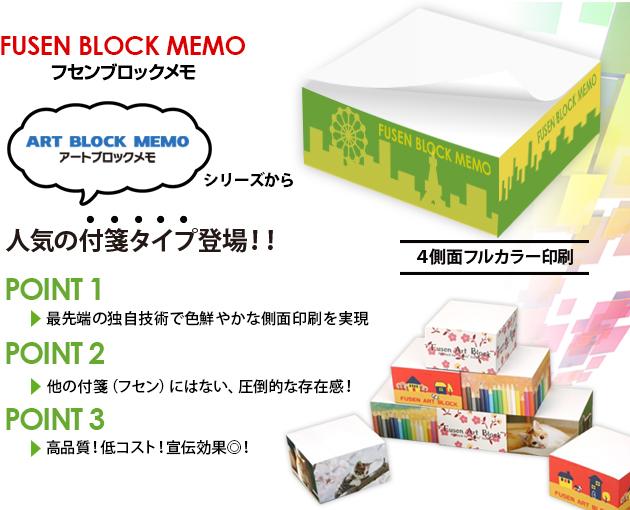 fusen_block_detail2