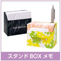 スタンドBOXメモ(箱入りメモ)