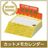 カットメモ(卓上カレンダー)