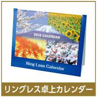 卓上カレンダー(リングレス)