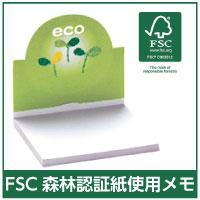 エコメモ(FSC森林認証紙)