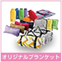 オリジナルブランケット製作(名入れ刺繍)