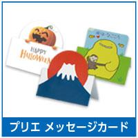 プリエメッセージカード(伝言メモ)