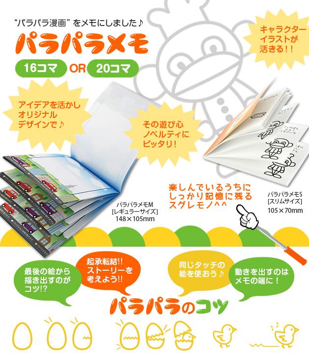 パラパラ漫画メモ帳