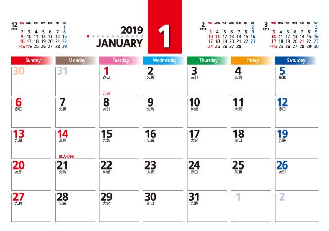 2019年B6卓上カレンダー オモテ面