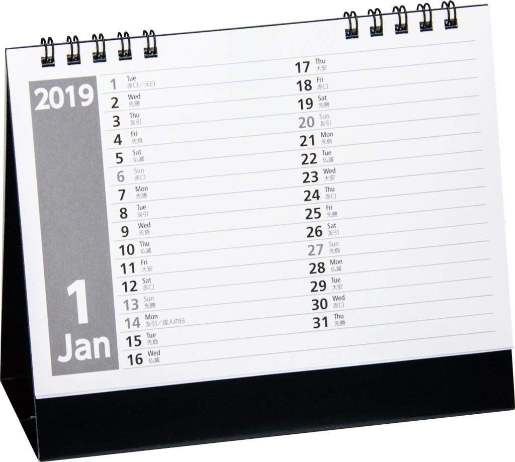 2019年B6卓上カレンダー ウラ面