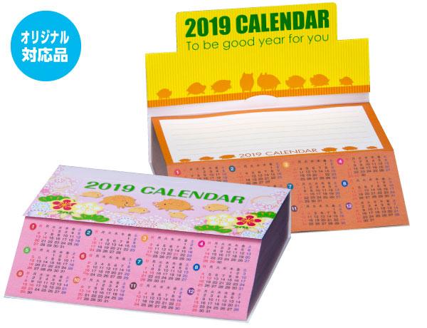 2019年カットメモカレンダー