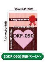 型抜きフセン 台紙付きタイプ DKF-090