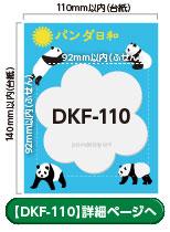 型抜きフセン 台紙付きタイプ DKF-110