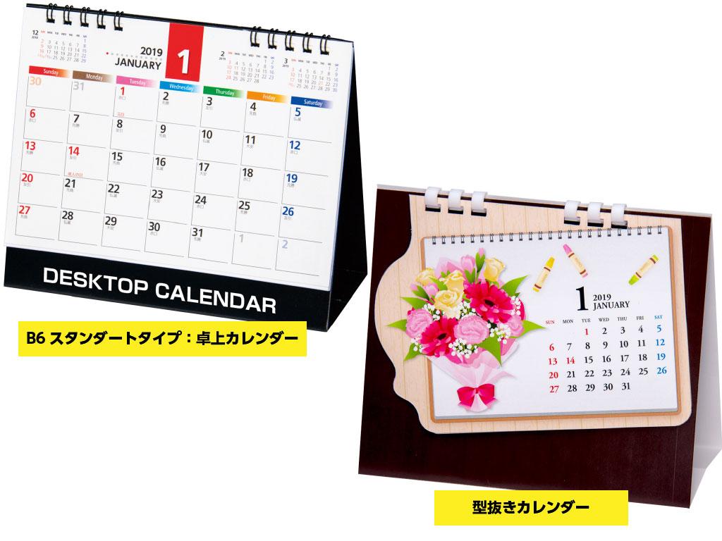 型抜きカレンダーB6カレンダー比較