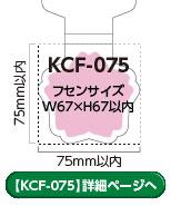 型抜きフセン カバー付きタイプ KCF-75