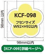 型抜きフセン カバー付きタイプ KCF-98