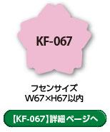 型抜きフセン KF-67
