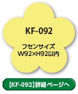 型抜きフセン KF-92