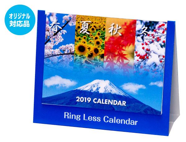 リングレスカレンダー