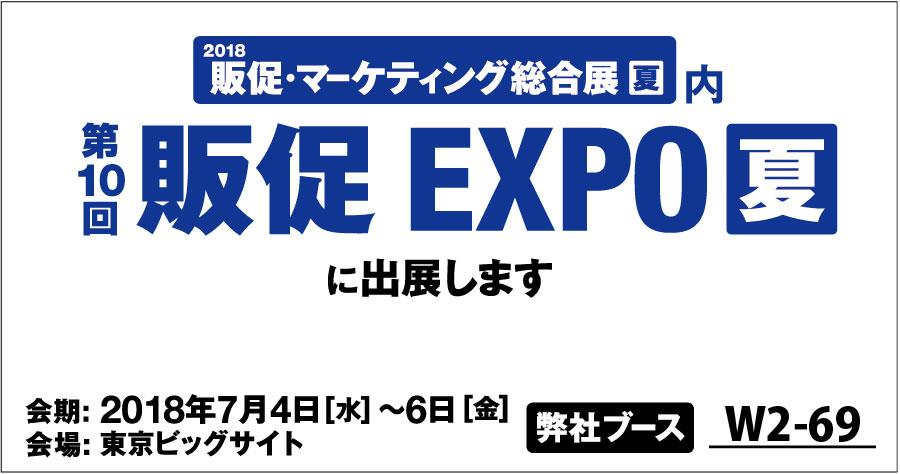 第10回販促EXPOに出展します