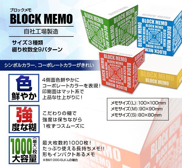 自社工場製造 ブロックメモ