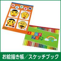 お絵描き帳/スケッチブック
