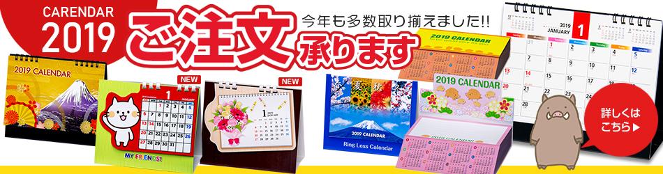 卓上カレンダー,2019,オリジナル製作,名入れ