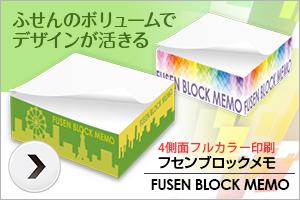 bnr_fusen_block_memo