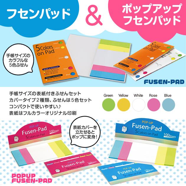5色の付箋を1冊にまとめた、手帳サイズの表紙付き付箋セットにポップアップタイプが新登場