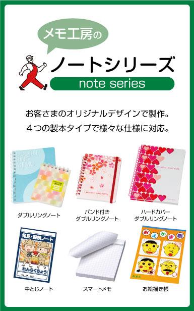メモ工房のノートシリーズ