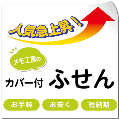 bnr_top_fusen_cover-2