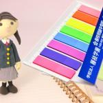 制作実績 定規ふせん 藤枝明誠高等学校
